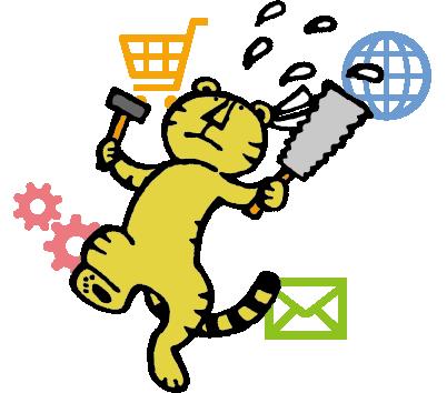 ネットショップを作るトラ